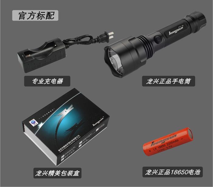 强光手电筒,LX-8015A标配