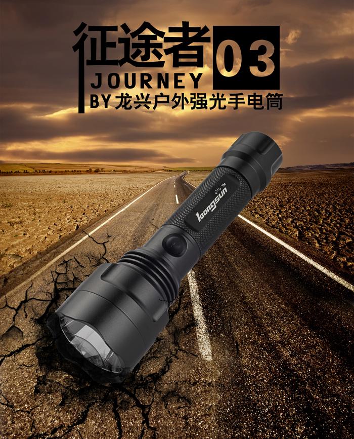 强光手电筒,LX-8015A户外展示(1)
