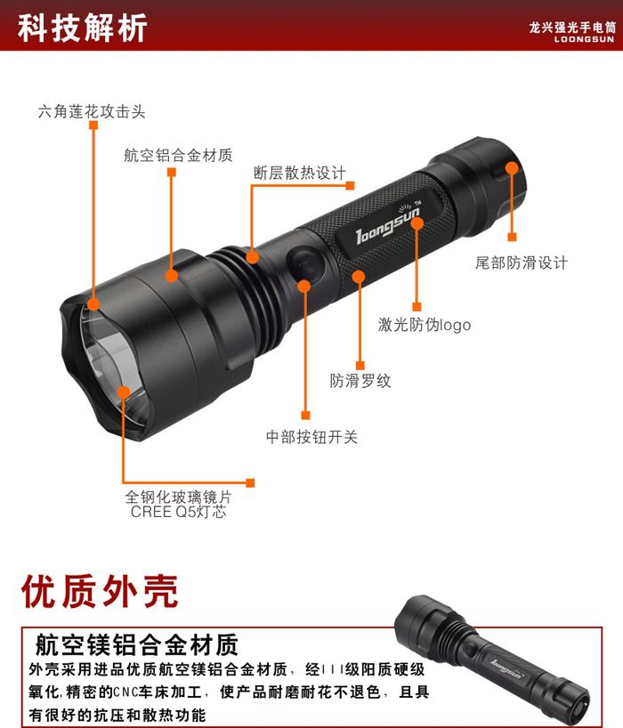 强光手电筒,LX-8015A产品解析