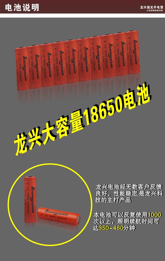 强光手电筒,LX-8015A电池电池说明
