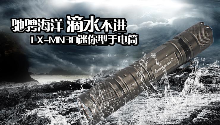 强光手电筒防水